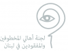 Logo Committee of the families of the disappeared and kidnapped in Lebanon